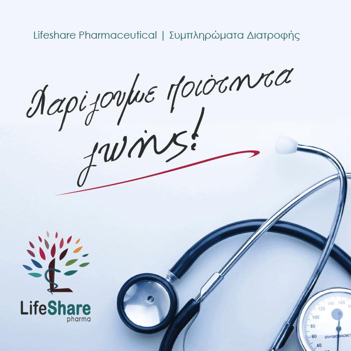 LifeShare Pharmaceutical – Προιόντα Υγιεινής Διατροφής - Πειραιάς 9eddb9b6bda